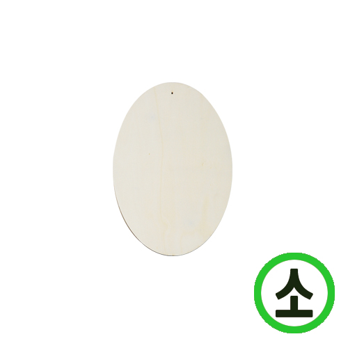 타원밑판 (소) 두께3mm 12x8.5cm (10개입) V-05-205