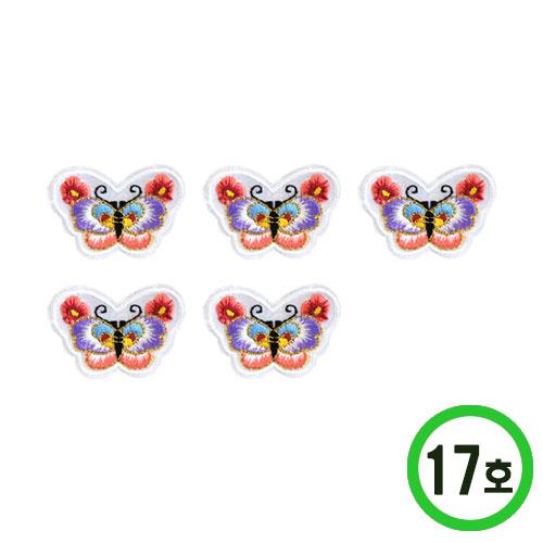 자수장식*17호*소(5개입) H-05-302