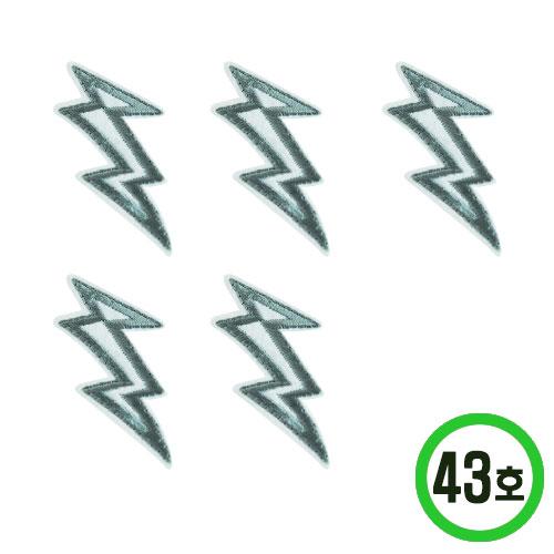 자수장식*43호*대(5개입) H-06-312