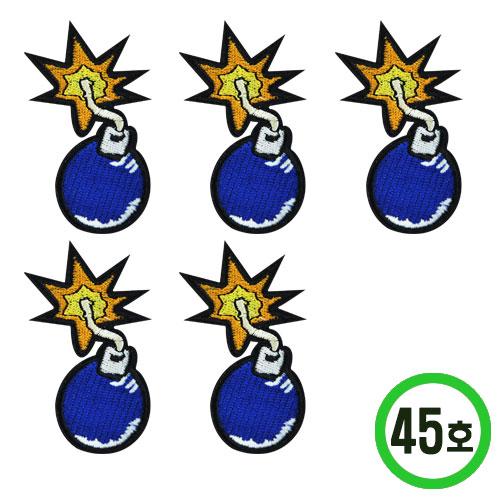 자수장식*45호*대(5개입) H-06-313