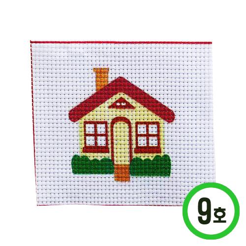 십자수 패키지 *9호* 집 (5개입) G-03-210