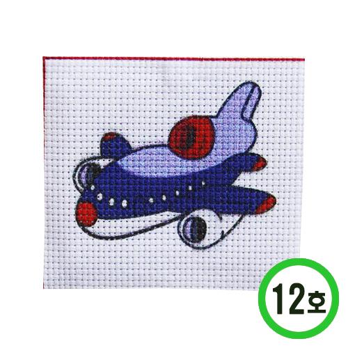 십자수 패키지 *12호* 비행기 (5개입) G-03-211