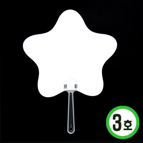 (냅스) 종이부채 *3호*별 19x25.5cm (10개입)    C-03-204