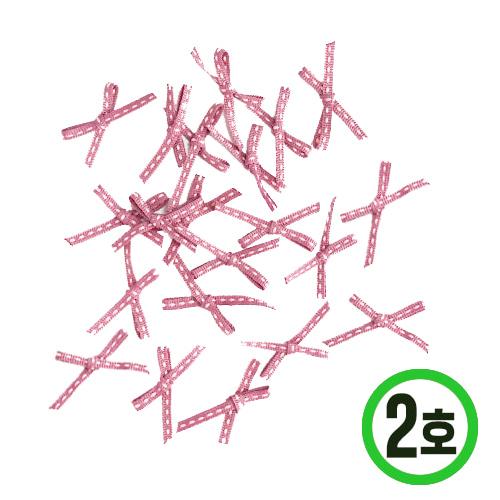 미니 스티치리본*2호*핑크 4x2cm (20개입) C-05-01